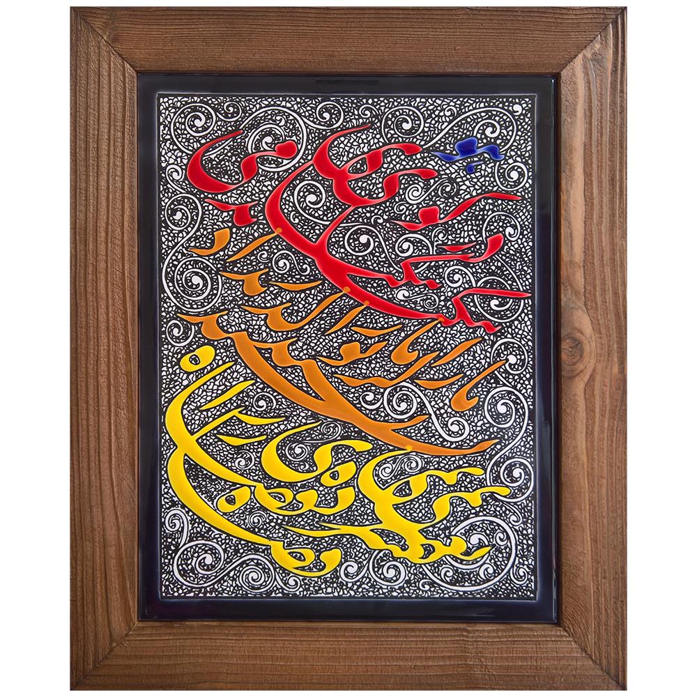 خرید                      تابلو کاشی کاری طرح شعر حافظ کد KHH-28