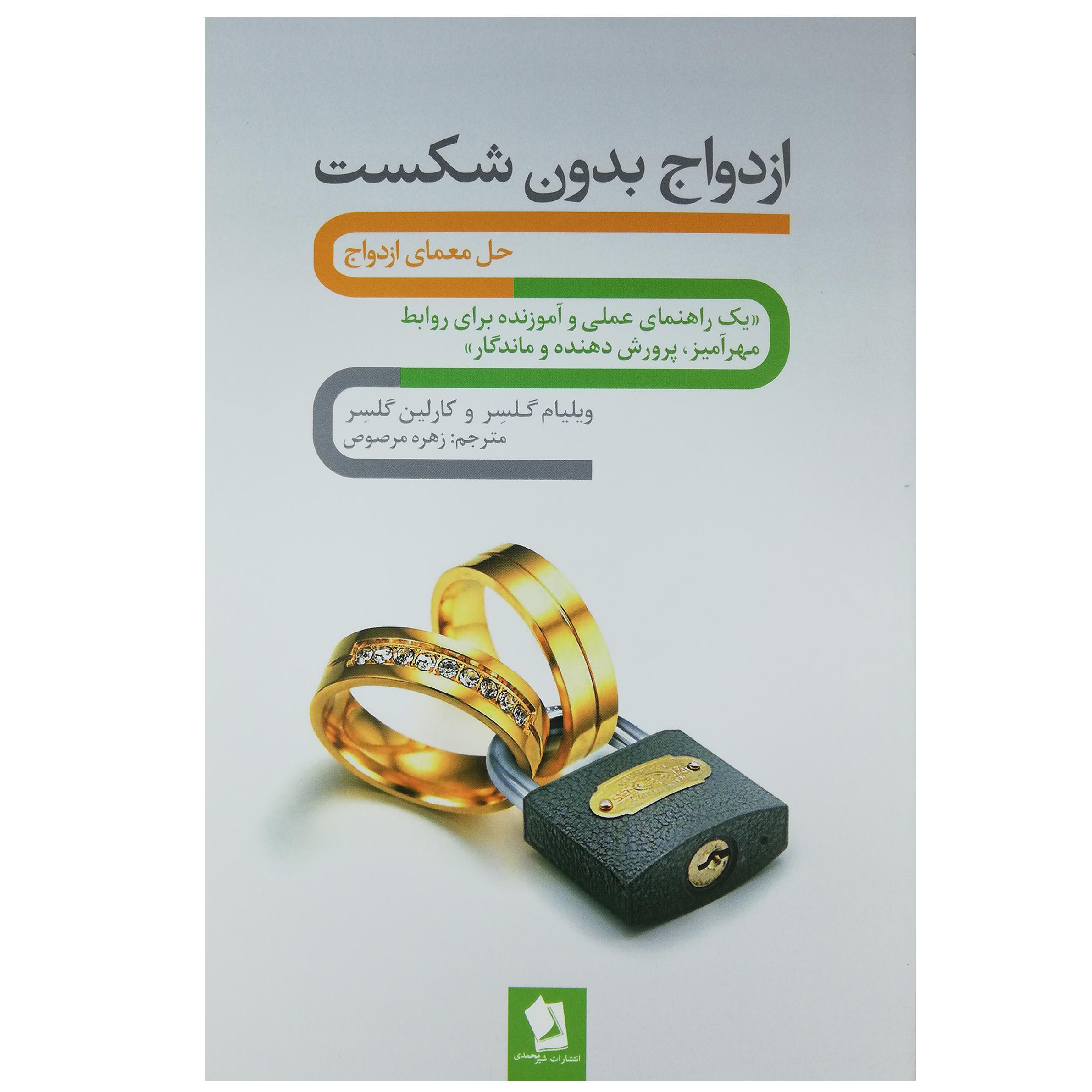 کتاب ازدواج بدون شکست اثر ویلیام گلسِر و کارلین گلسِر انتشارات شیر محمدی