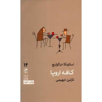 کتاب کافه اروپا اثر اسلاونکا دراکولیچ