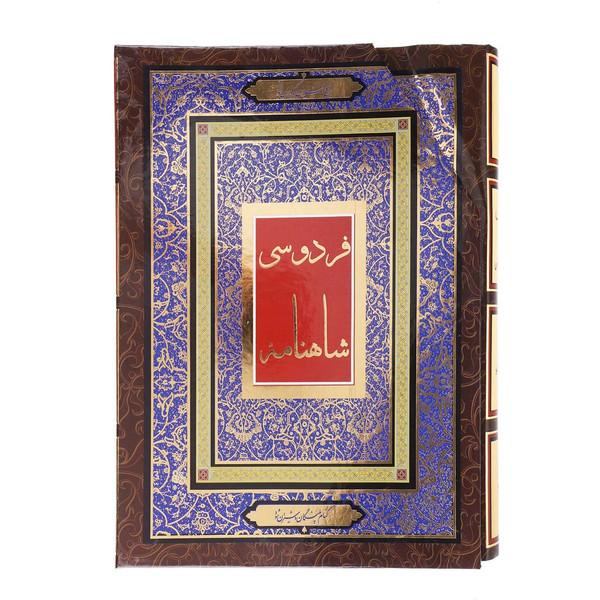 کتاب شاهنامه فردوسی اثر ابوالقاسم فردوسی