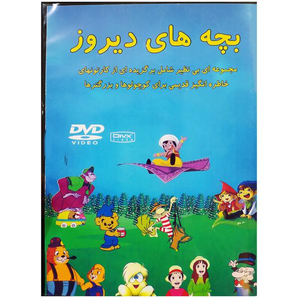مجموعه انیمیشن بچه های دیروز اثر جمعی از کارگردانان