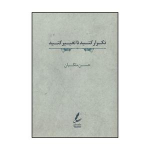 کتاب تکرار کنید تا تغییر کنید اثر حسن ملکیان نشر سایه سخن