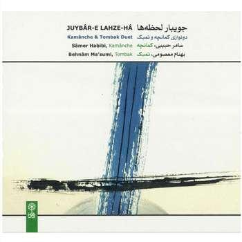 آلبوم موسیقی جویبار لحظه ها اثر سامر حبیبی