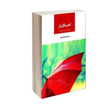 کتاب شعر کمی باران تر اثر محمد حسن ارجمندی نشر مایا