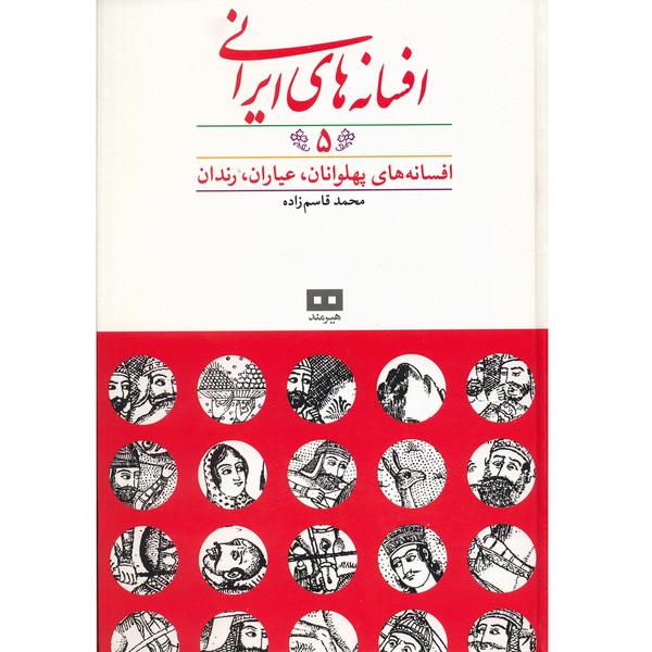 کتاب افسانه های ایرانی اثر محمد قاسم زاده - جلد پنجم