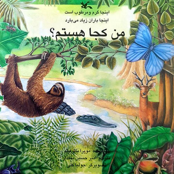 کتاب اینجا گرم و مرطوب است، اینجا باران زیاد می بارد، من کجا هستم؟ اثر مویرا باترفیلد انتشارات کانون پرورش فکری کودکان و نوجوانان