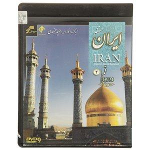 مستند ایران-قم 2 اثر حمید مجتهدی