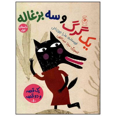 کتاب یک گرگ و سه بزغاله اثر عذرا جوزدانی نشر چ