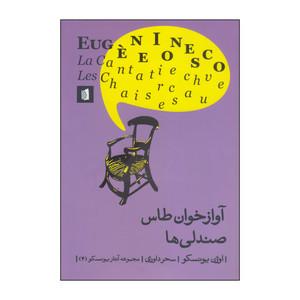 کتاب آوازخوان طاس صندلی ها اثر اوژن یونسکو نشر بیدگل