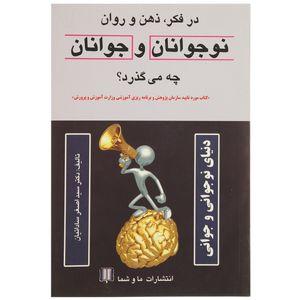 کتاب در فکر ذهن و روان نوجوانان چه می گذرد اثر اصغر ساداتیان