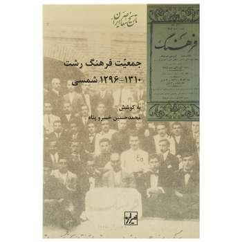 کتاب جمعیت فرهنگ رشت اثر محمد حسین خسروپناه
