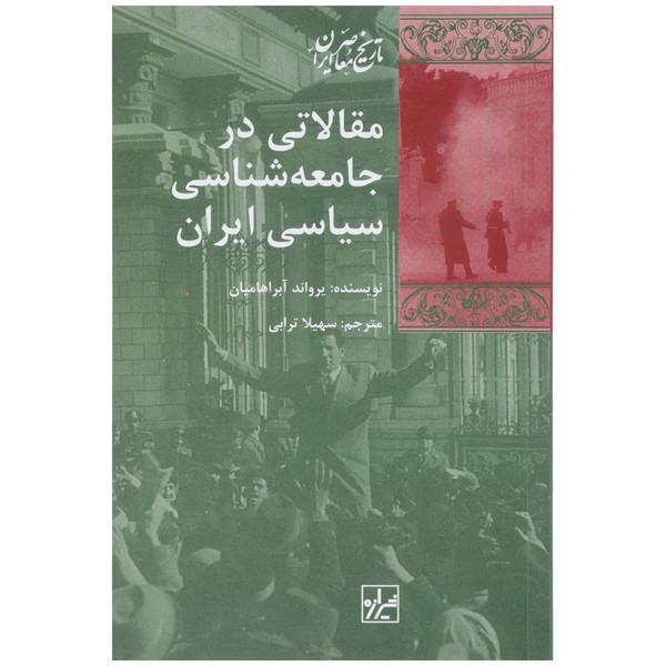 کتاب مقالاتی در جامعه شناسی سیاسی اثر یرواند آبراهامیان