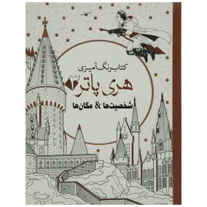 کتاب رنگ آمیزی هری پاتر 3 شخصیت ها اثر جانل وانگر
