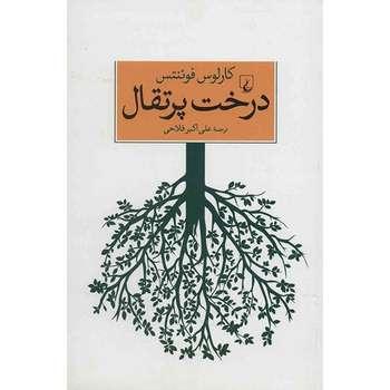 کتاب درخت پرتقال اثر کارلوس فوئنتس