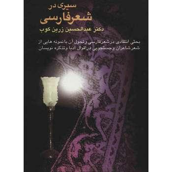 کتاب سیری در شعر فارسی اثر عبدالحسین زرین کوب