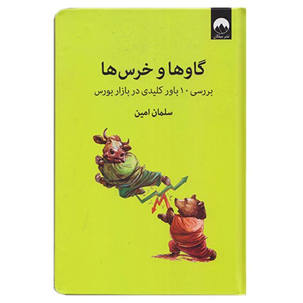 كتاب گاو ها و خرس  ها بررسي 10 باور كليدي در بازار  بورس اثر سلمان امين نشر ميلكان