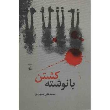 کتاب با نوشته کشتن اثر محمدعلی سجادی