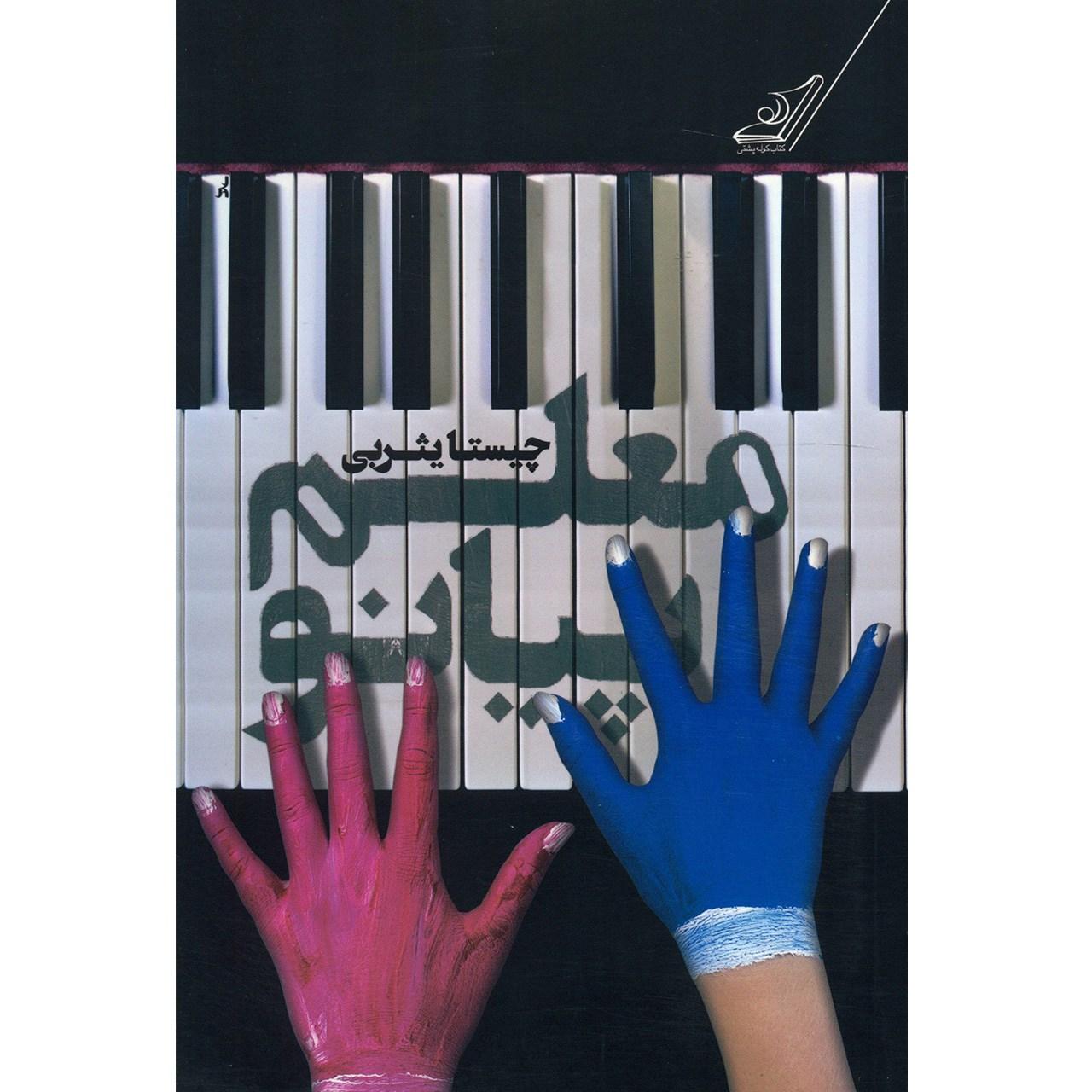 کتاب معلم پیانو اثر چیستا یثربی