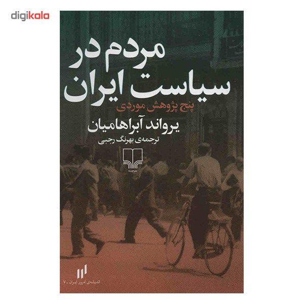 کتاب مردم در سیاست ایران اثر یرواند آبراهامیان