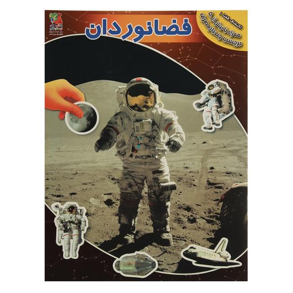 کتاب اکتشاف فضا 1 اثر کاترین بولاک