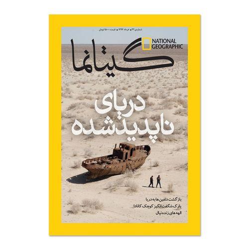 مجله نشنال جئوگرافیک فارسی - شماره 32