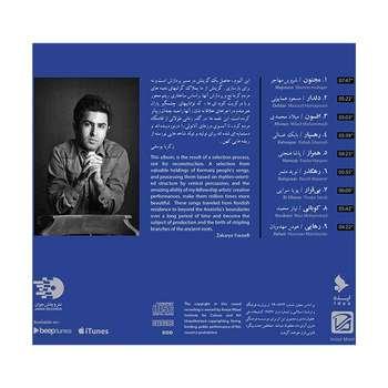 آلبوم موسیقی پیدای ناپیدا اثر زکریا یوسفی