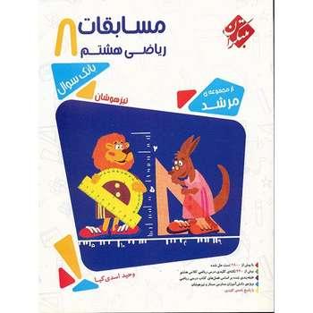 کتاب مسابقات ریاضی هشتم مبتکران اثر وحید اسدیکیا - مرشد