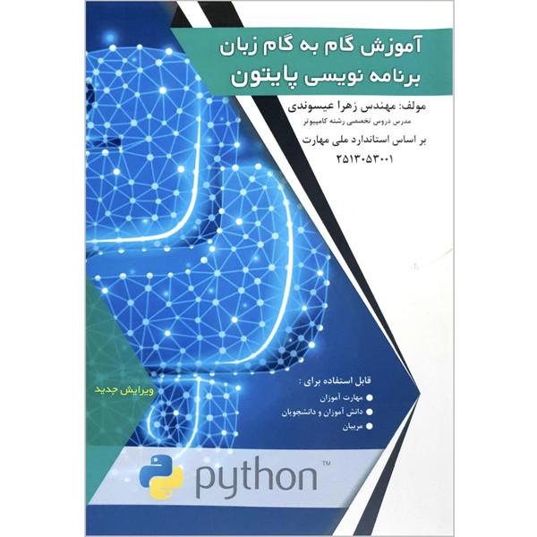 کتاب آموزش گام به گام زبان برنامه نویسی پایتون اثر زهرا عیسوندی انتشارات طلوع فن