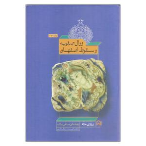 کتاب زوال صفویه و سقوط اصفهان اثر رودی مته نشر نامک