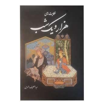 کتاب حکایت های هزار و یک شب اثرعبداللطیف طسوجی انتشارات نیک فرجام