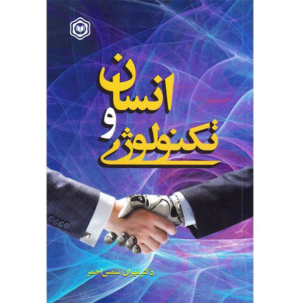 کتاب انسان و تکنولوژی اثر مهران شمس احمر انتشارات آگرین کتاب