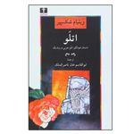 کتاب اتللو اثر ویلیام شکسپیر انتشارات نیلوفر