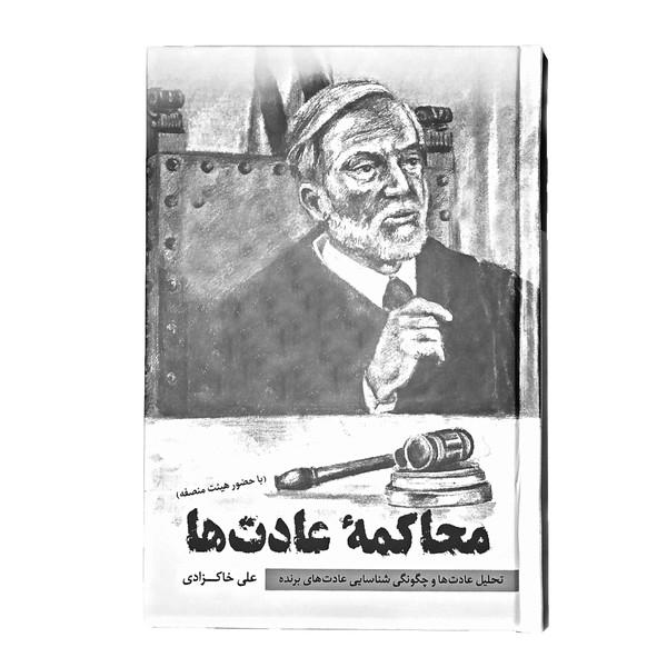 کتاب محاکمه عادتها اثر علی خاکزادی انتشارات امکان امروز