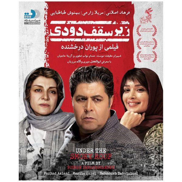 فیلم سینمایی زیر سقف دودی اثر پوران درخشنده