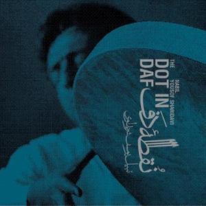 آلبوم موسیقی نقطه دف اثر نبیل یوسف شریداوی