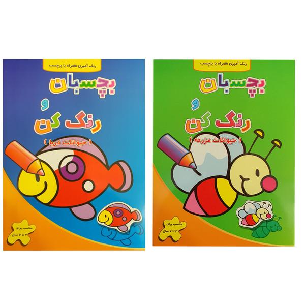 کتاب رنگ آمیزی همراه با برچسب بچسبان و رنگ کن اثر فرزاد رضایی نشر آبشن ۲ جلدی