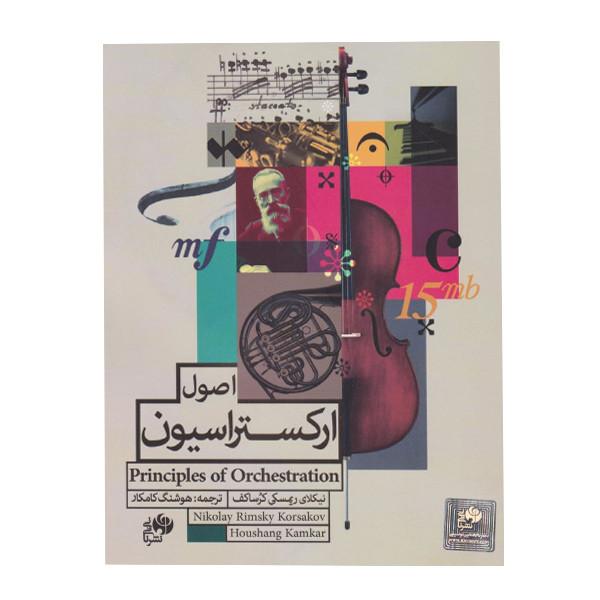 کتاب اصول ارکستراسیون اثر نیکلای ریمسکی کرساکف نشر نای ونی