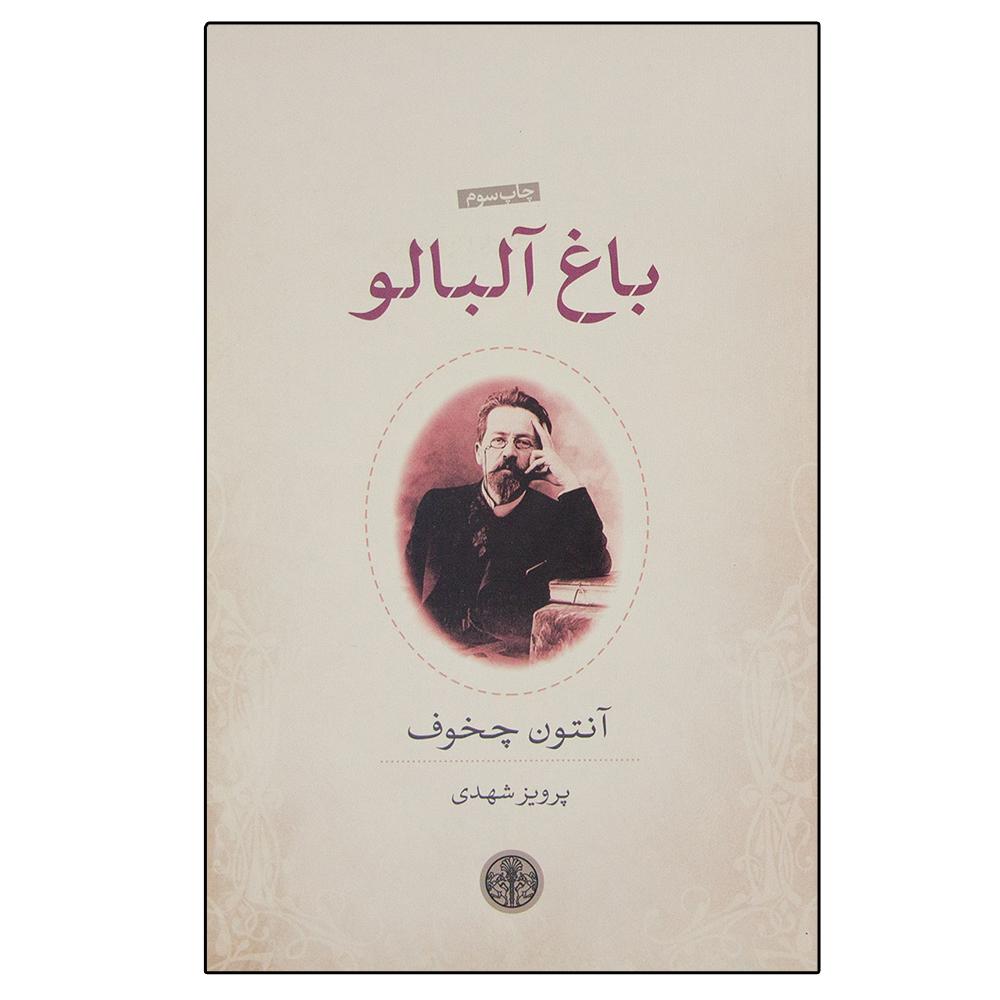 کتاب باغ آلبالو اثر آنتون چخوف انتشارات کتاب پارسه