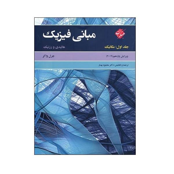 کتاب مبانی فیزیک هالیدی و رزنیک انتشارات مبتکران جلد 1
