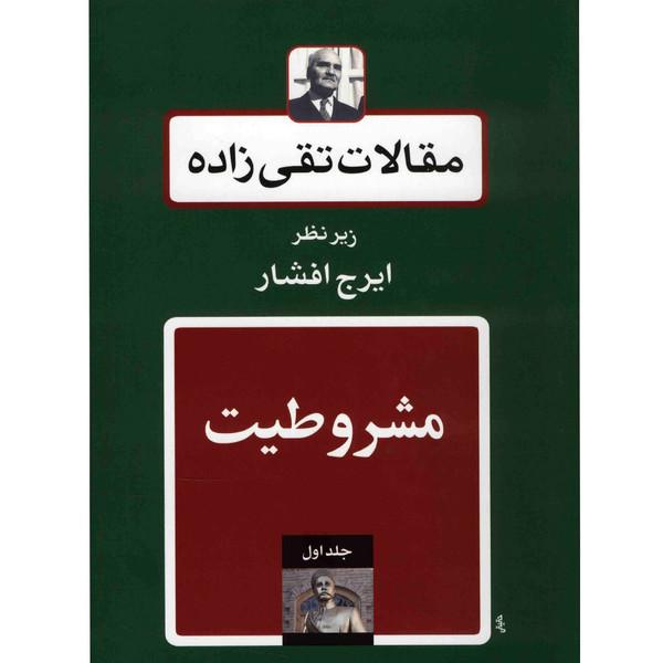 کتاب مقالات تقی زاده، مشروطیت اثر سیدحسن تقی زاده