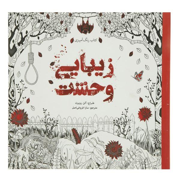 کتاب رنگ آمیزی زیبایی وحشت اثر آلن روبرت