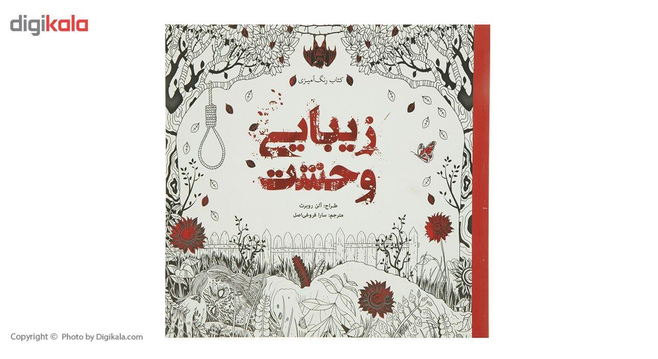 کتاب رنگ آمیزی زیبایی وحشت اثر آلن روبرت main 1 1