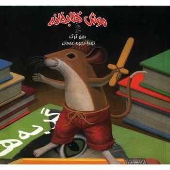کتاب موش کتابخانه اثر دنیل کرک
