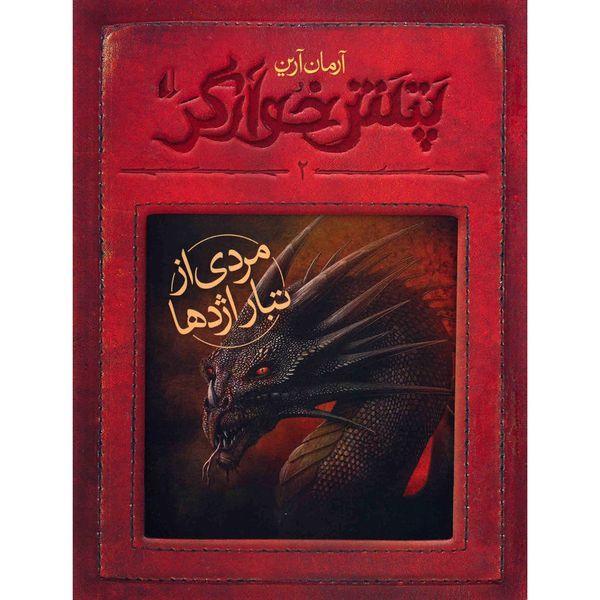 کتاب پتش خوارگر 2 اثر آرمان آرین