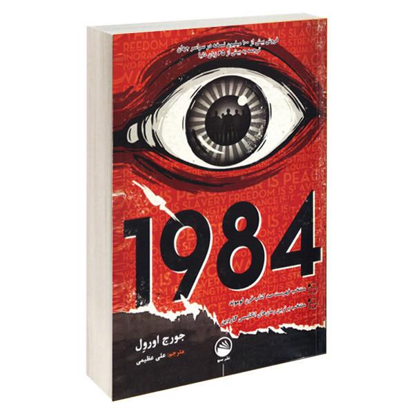 کتاب 1984 اثر جرج اورول نشر سبو