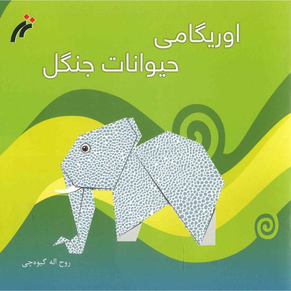 کتاب اوریگامی حیوانات جنگل اثر روح اله گیوه چی