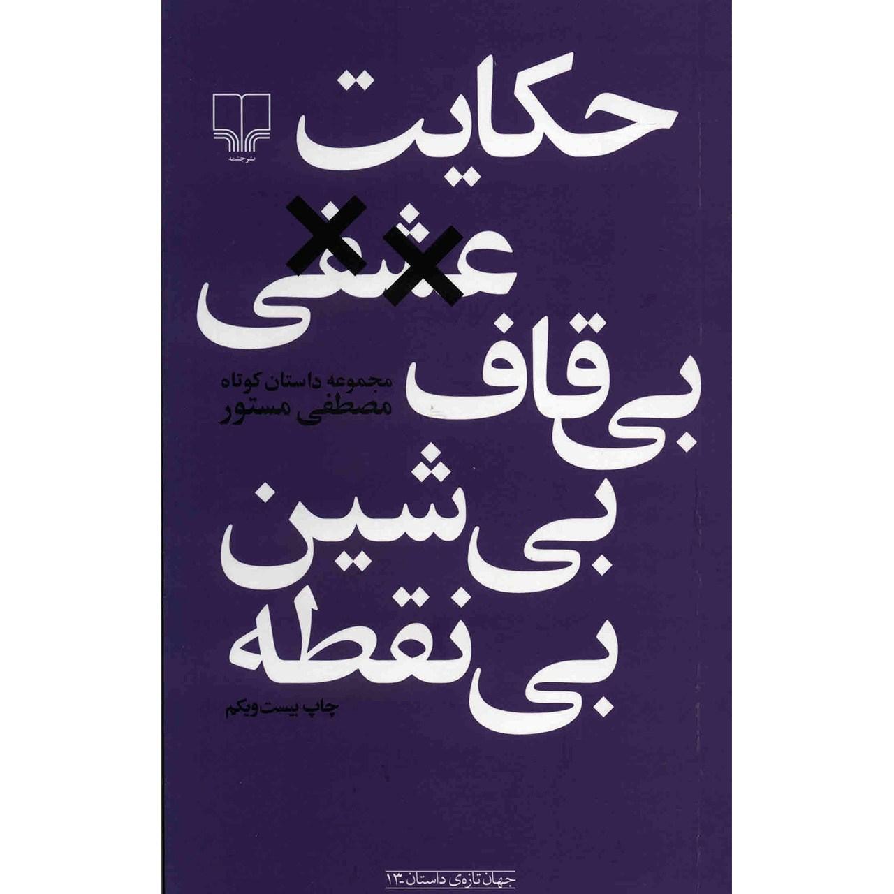 خرید                      کتاب حکایت عشقی بی قاف بی شین بی نقطه اثر مصطفی مستور