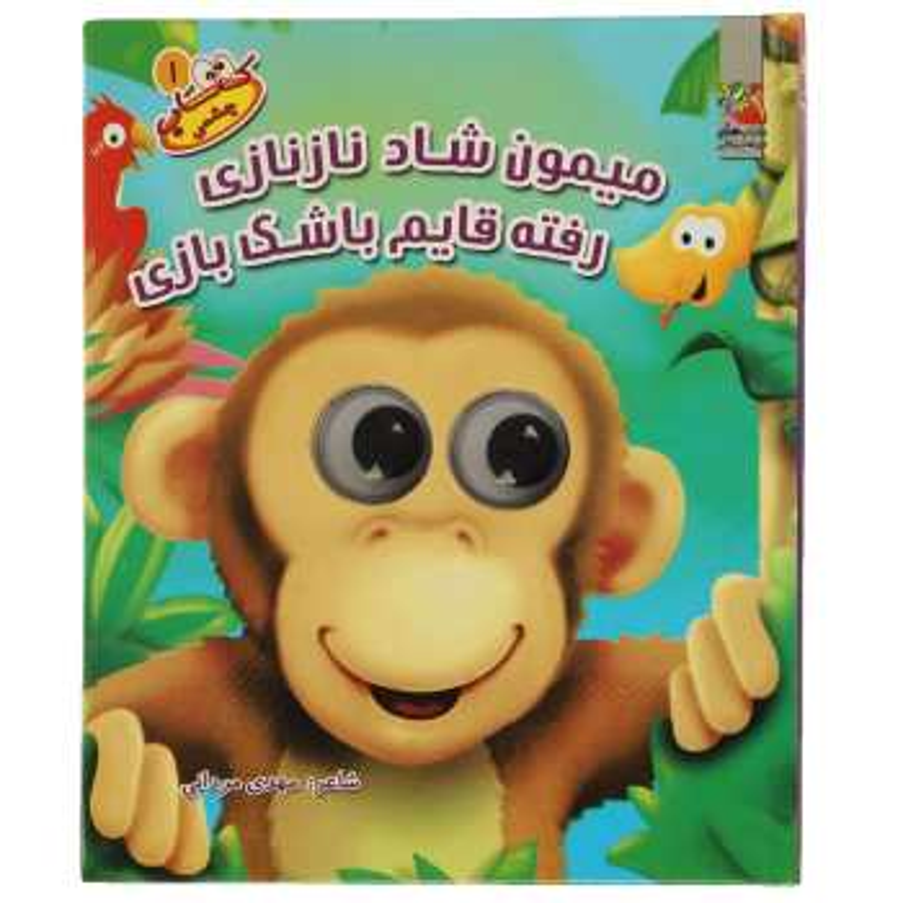 کتاب چشمی میمون شاد نازنازی اثر بن آدامز