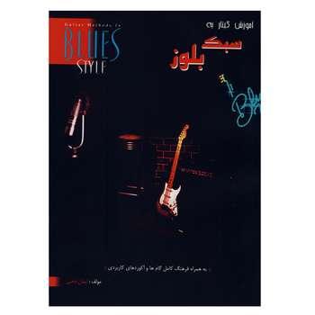کتاب آموزش گیتار به سبک بلوز به همراه فرهنگ کامل گام ها و آکوردهای کاربردی اثر ایمان محبی انتشارات هنر و فرهنگ