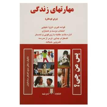 کتاب مهارت های زندگی اثر اصغر ساداتیان